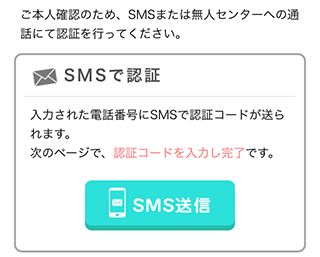 SMSで認証