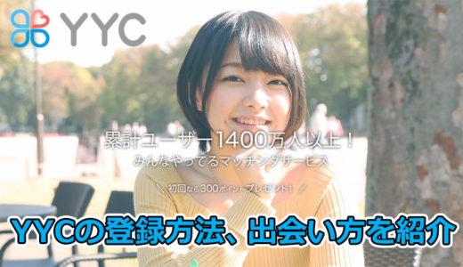 YYCサイトの登録手順