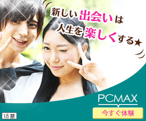 PCMAXカンタン登録はこちら