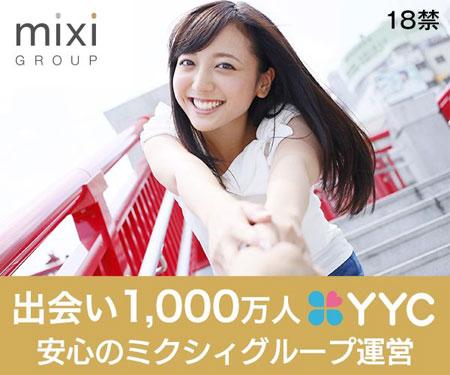 YYCアプリをダウンロード