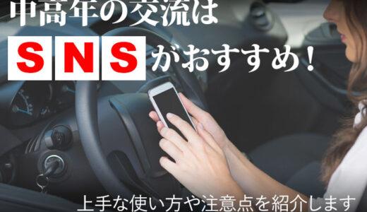 中高年が安心して使えるSNSを紹介!SNSの使い方と注意点も解説します